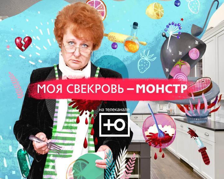 """Третий сезон кулинарного шоу """"Моя свекровь-монстр"""", на Ю"""