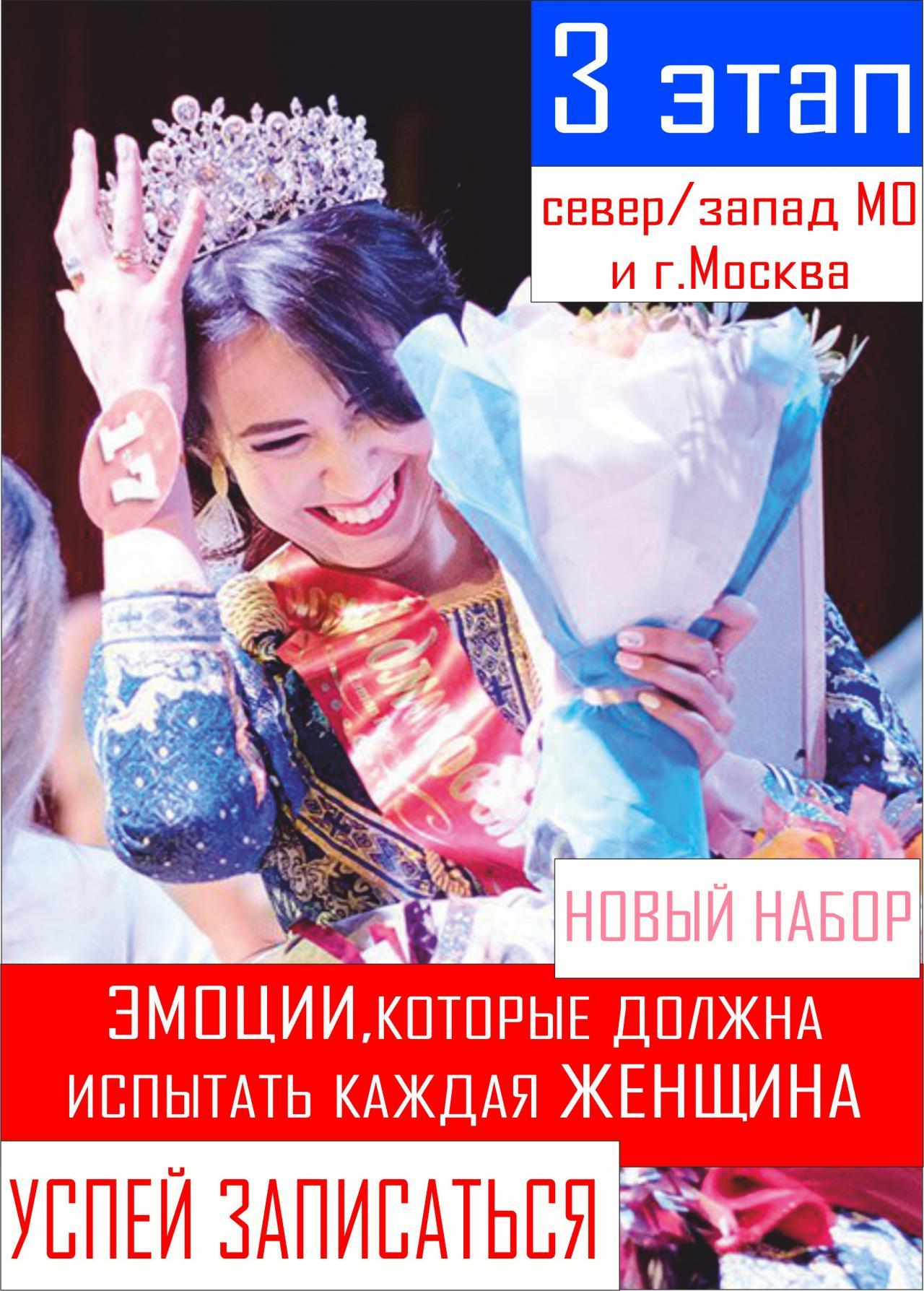 Конкурс красоты «Миссис Подмосковья 2018» III этап.