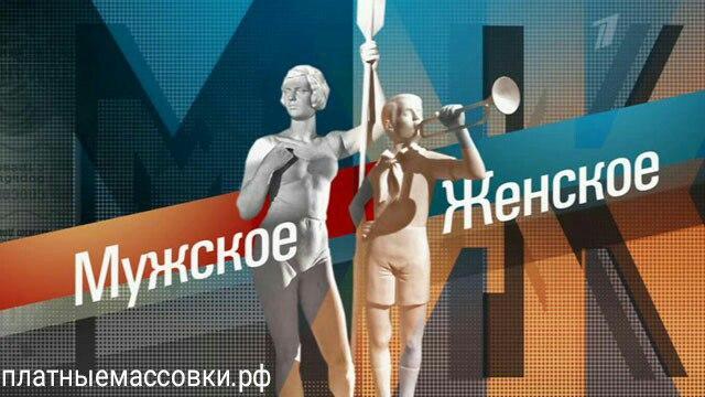 """19 сентября ток-шоу """"Мужское/Женское""""."""