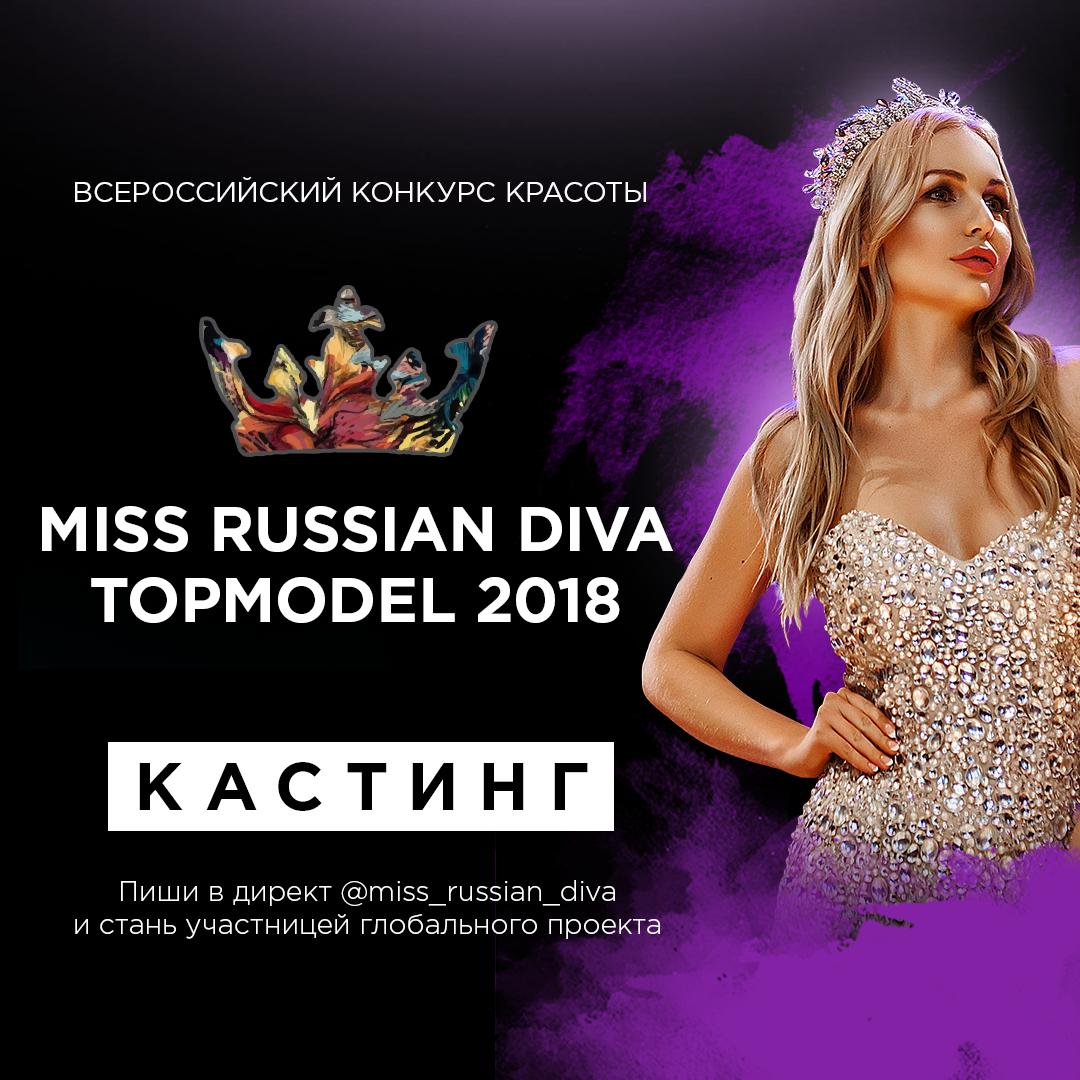 Кастинг девушек для участия в конкурсе красоты MISS RUSSIAN DIVA TOP MODEL 2018