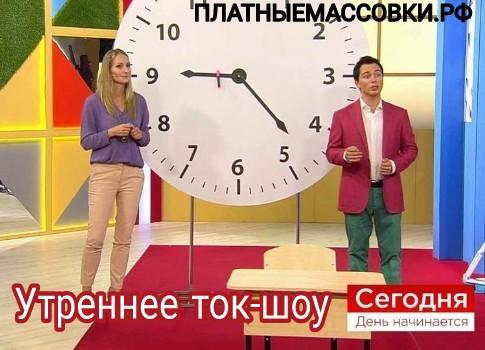 """19, 20 сентября ток-шоу """"Сегодня. День начинается""""."""