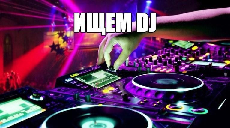 В ночной клуб Эгоистка требуется DJ MC