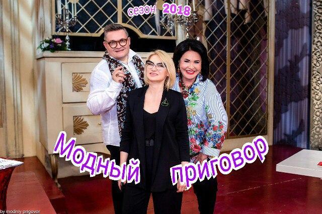 """6, 8 октября ток-шоу """"Модный приговор""""."""