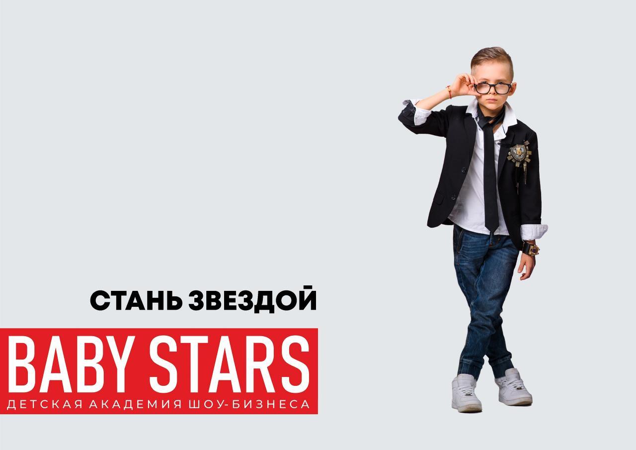 Кастиг в музыкальный клип Детская Академия BABYSTARS