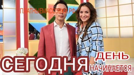 """10, 15 октября ток-шоу """"Сегодня. День начинается""""."""