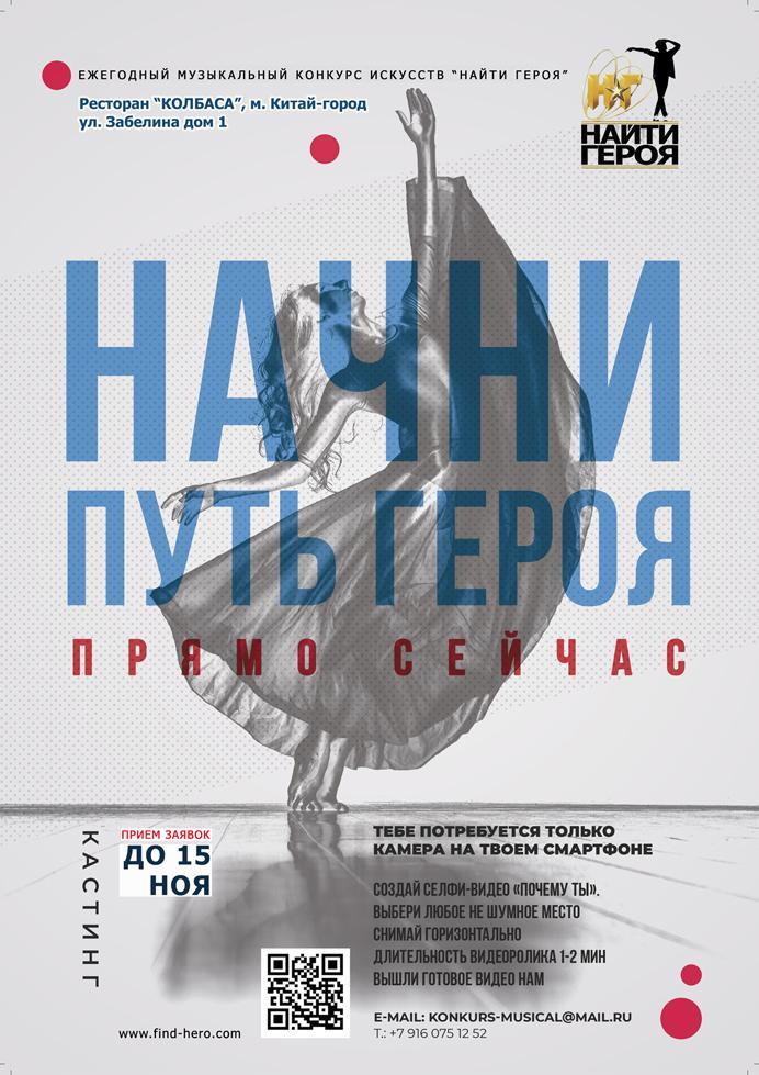 КАСТИНГ - МОСКВА - артисты, вокалисты, танцоры, музыканты, хореографы, клипмейкеры