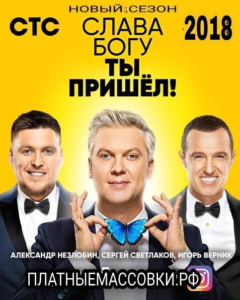 "19, 20, 22, 23 октября юмористическое шоу ""Слава Богу, ты пришёл!"""