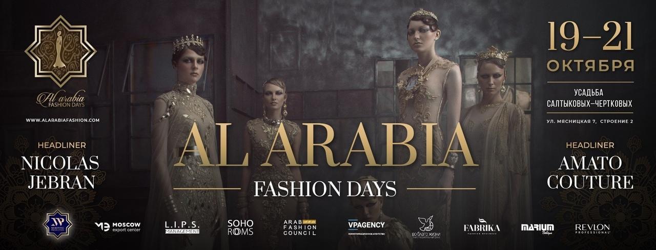 Кастинг - требуются модели на показы «Al'Arabia Fashion Days»