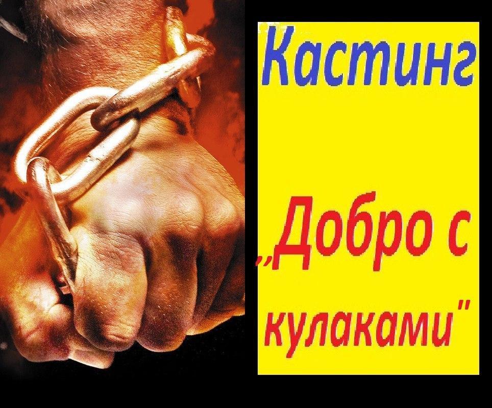 "Кастинг ""Добро с кулаками"" - 23, 24 октября"
