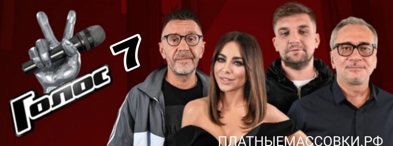 """25 октября музыкальное супер-шоу """"Голос 7""""."""