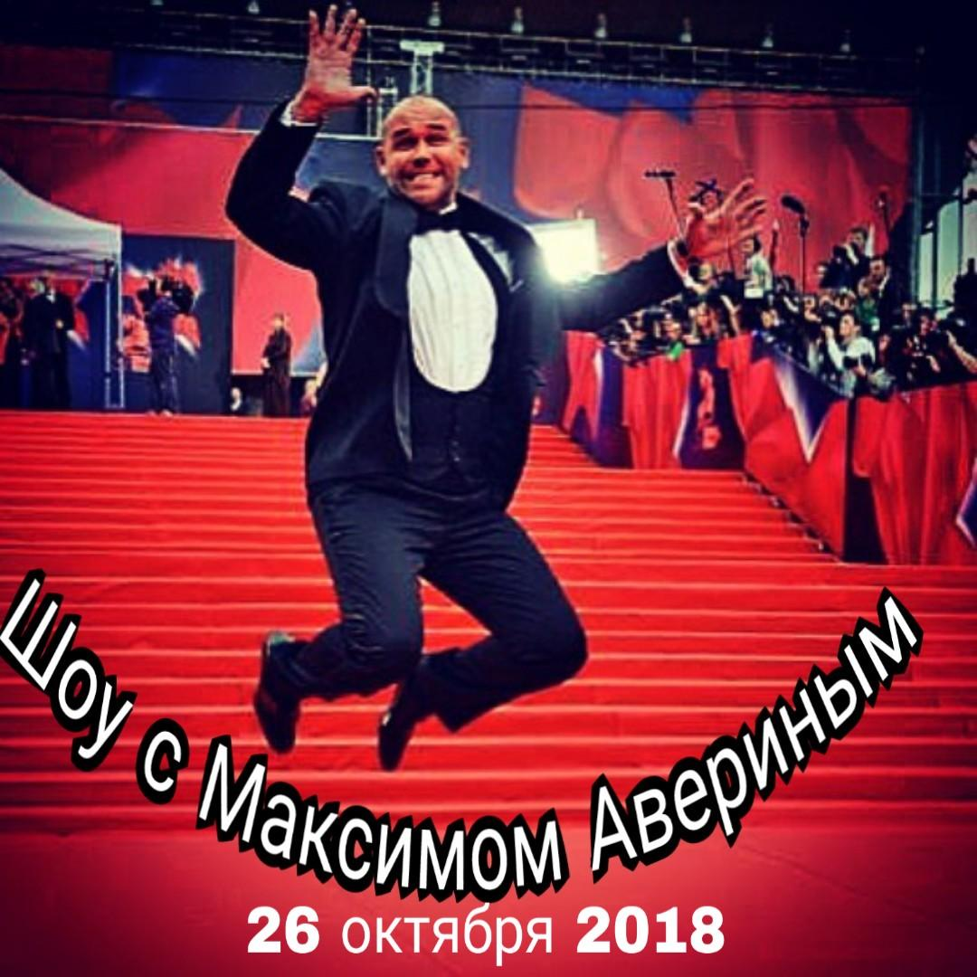 26 октября новое шоу с Максимом Авериным.