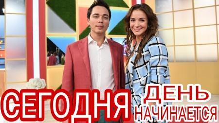 """14, 15 ноября ток-шоу """"Сегодня. День начинается""""."""