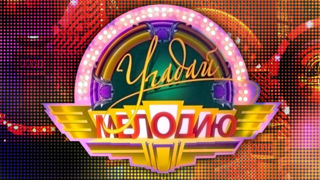 """15 ноября музыкальное шоу """"Угадай мелодию""""."""