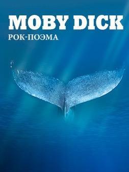 """Кастинг актеров для рок-поэмы """"Moby Dick"""""""