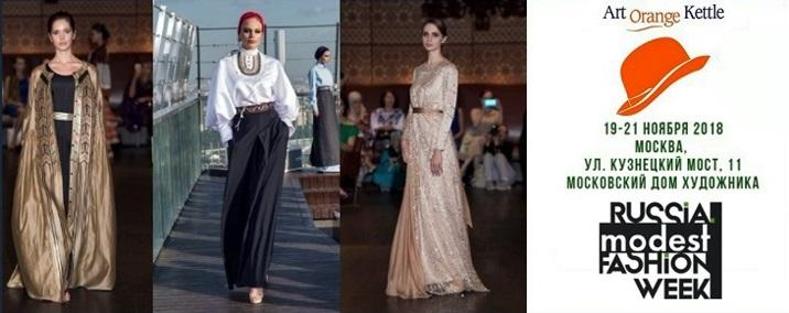 Кастинг - требуются модели на показы «Russia Modest Fashion Week»