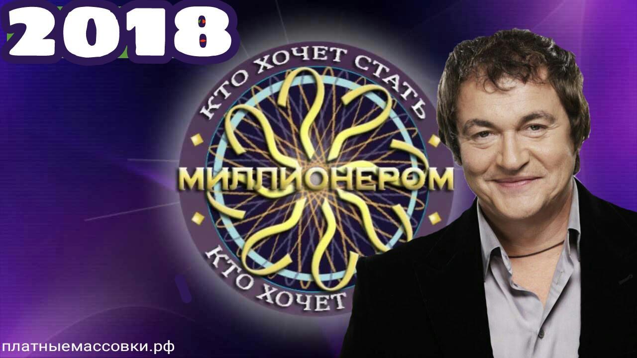 """23, 24 ноября ток-шоу """"Кто хочет стать миллионером""""."""