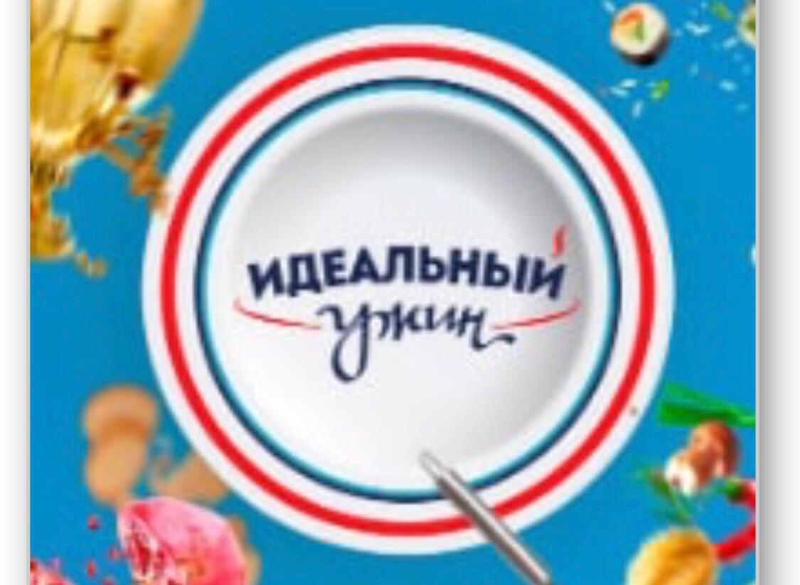 """Кулинарное шоу """"Идеальный ужин"""" на Че!"""