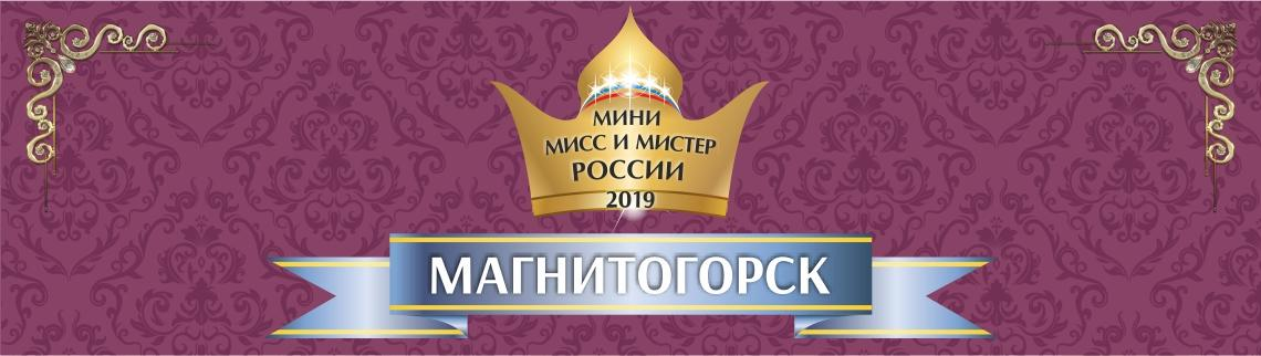 "Кастинг на конкурс ""Мини Мисс и Мини Мистер Магнитогорск 2019"""
