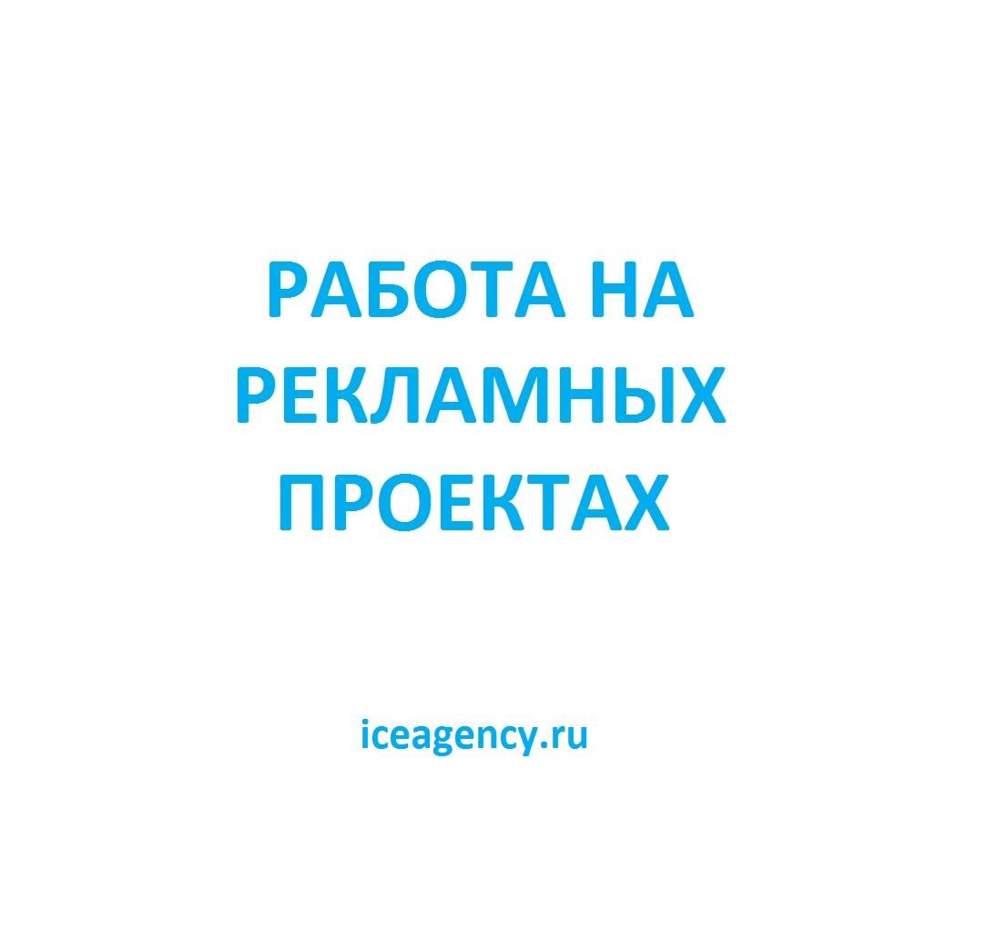 Консультанты оплата 320 рублей в час.