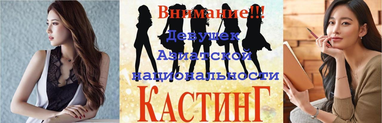 Кастинг на MISS ASIA RUSSIA 2018| МИСС АЗИЯ РОССИЯ 2018