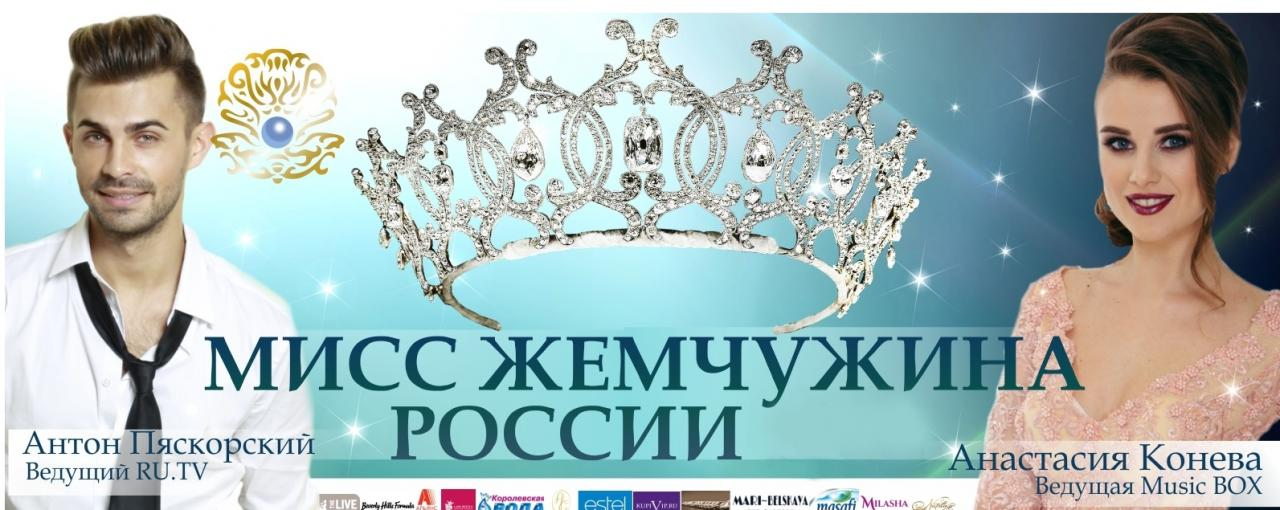 Кастинг ,Кастинг, Кастинг на Miss Pearl of Russia 2018.