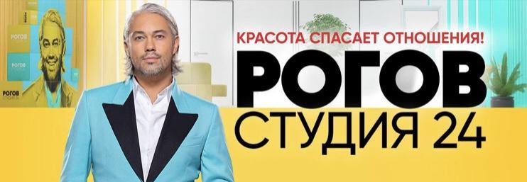 Кастинг в шоу РОГОВ студия 24