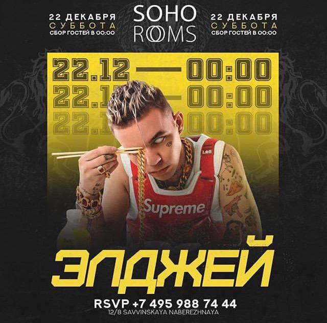 МОДЕЛИ В КЛУБ SOHO ROOMS!
