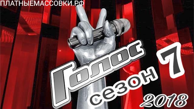 """28 декабря музыкальное супер-шоу """"ГОЛОС-7"""". ПОЛУФИНАЛ. ПРЯМОЙ ЭФИР."""