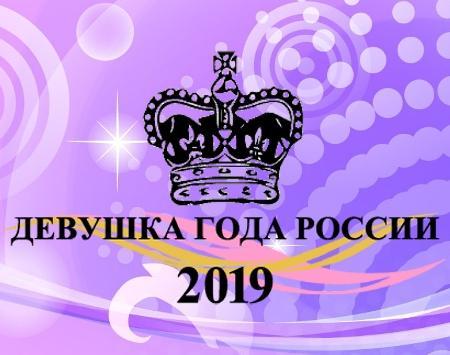 Национальный конкурс красоты «Девушка года России 2019»