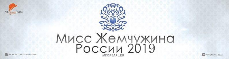 Открыт набор девушек на Конкурс Красоты Мисс Жемчужина России 2019 .