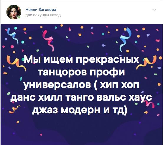 танцоров профи универсалов ( хип хоп данс хилл танго вальс хаус джаз модерн и тд)
