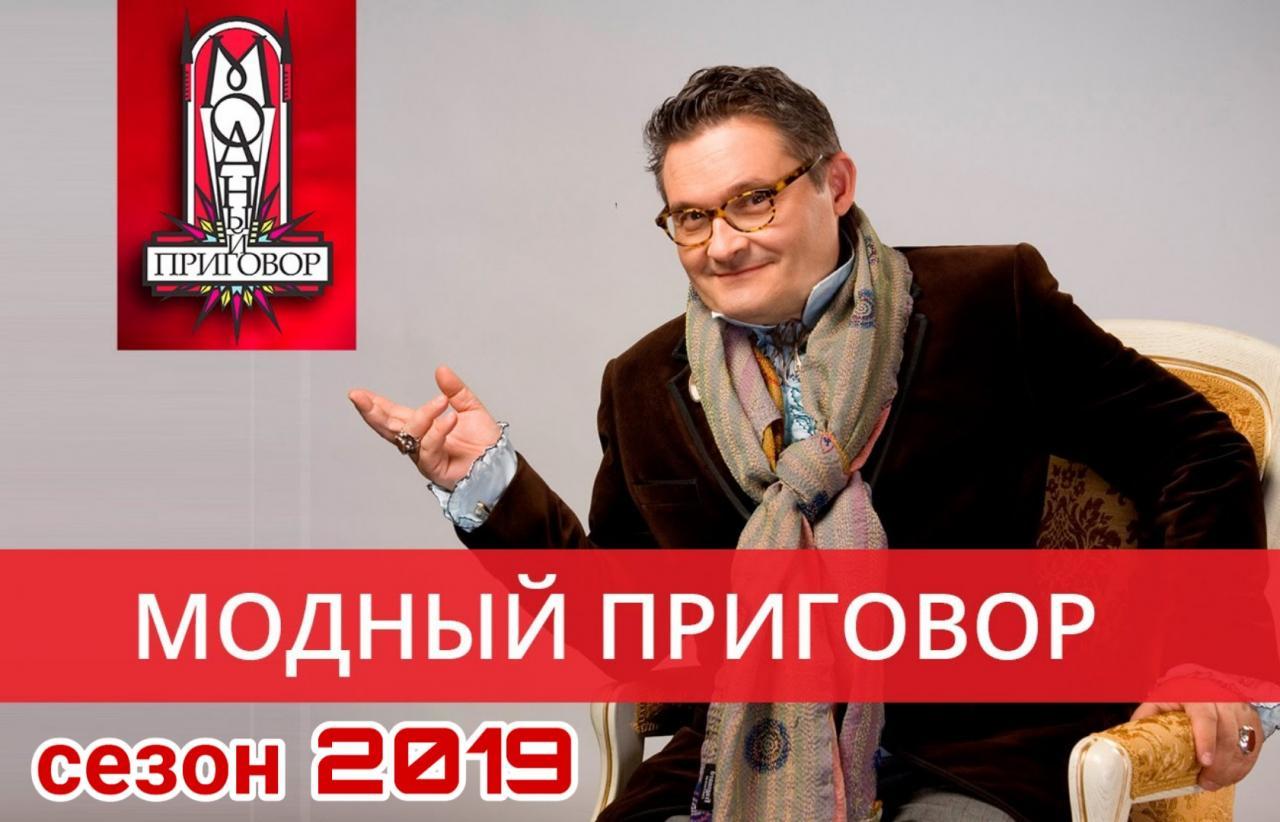 """21 января ток-шоу """"МОДНЫЙ ПРИГОВОР""""."""