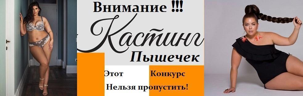 Открыт набор девушек  категории plus-size на Конкурс Красоты Мисс Жемчужина России 2019