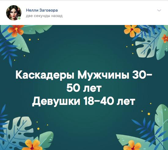 Кастинг сотовый оператор, Москва