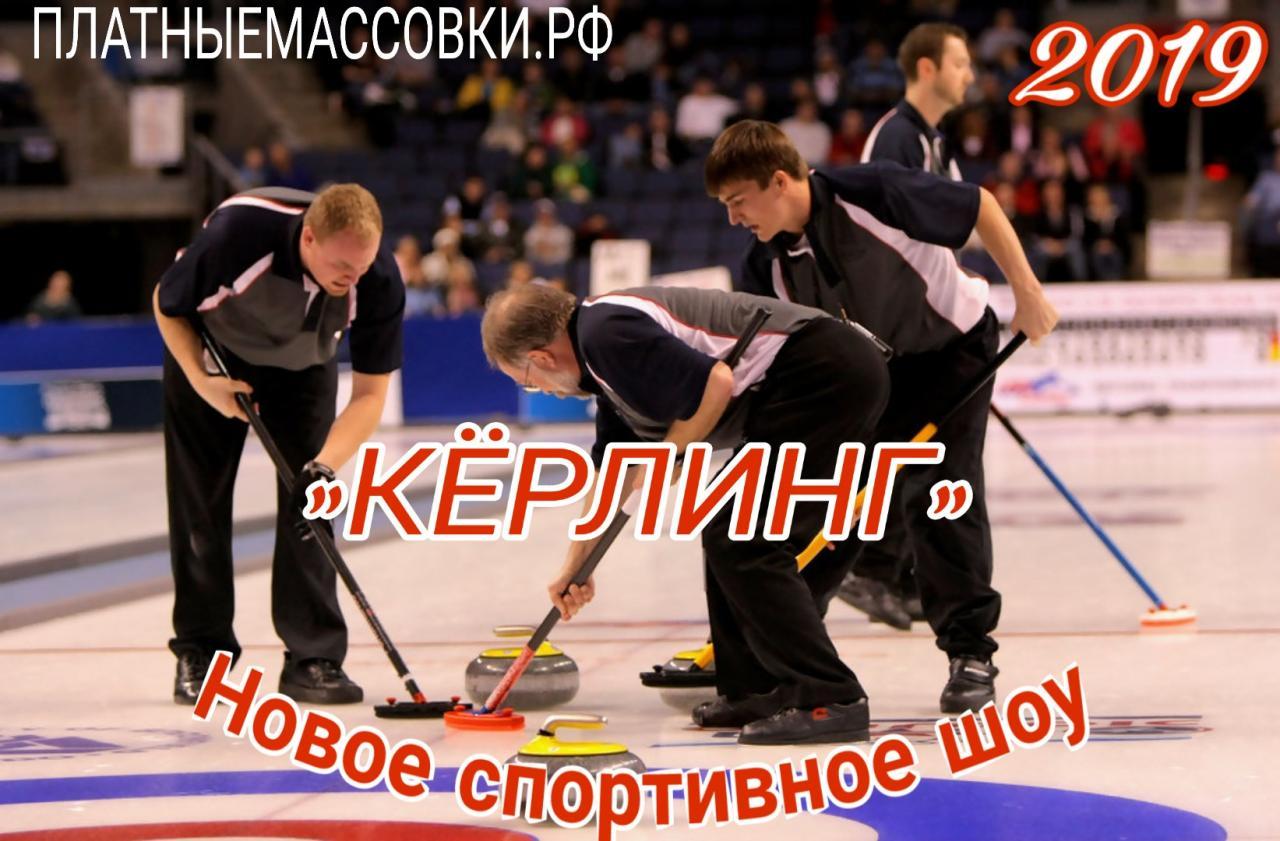 """28, 29 января новое спортивное шоу """"КЁРЛИНГ""""."""