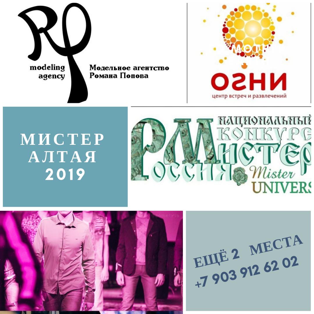 Кастинг конкурса мужественности и красоты МИСТЕР АЛТАЯ-МИСТЕР РОССИЯ 2019