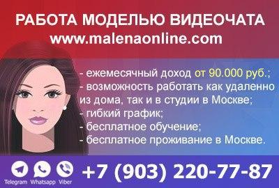 Работа вебкам моделью. Заработок от 90.000 руб. в месяц!  Требуются девушки в Москве!