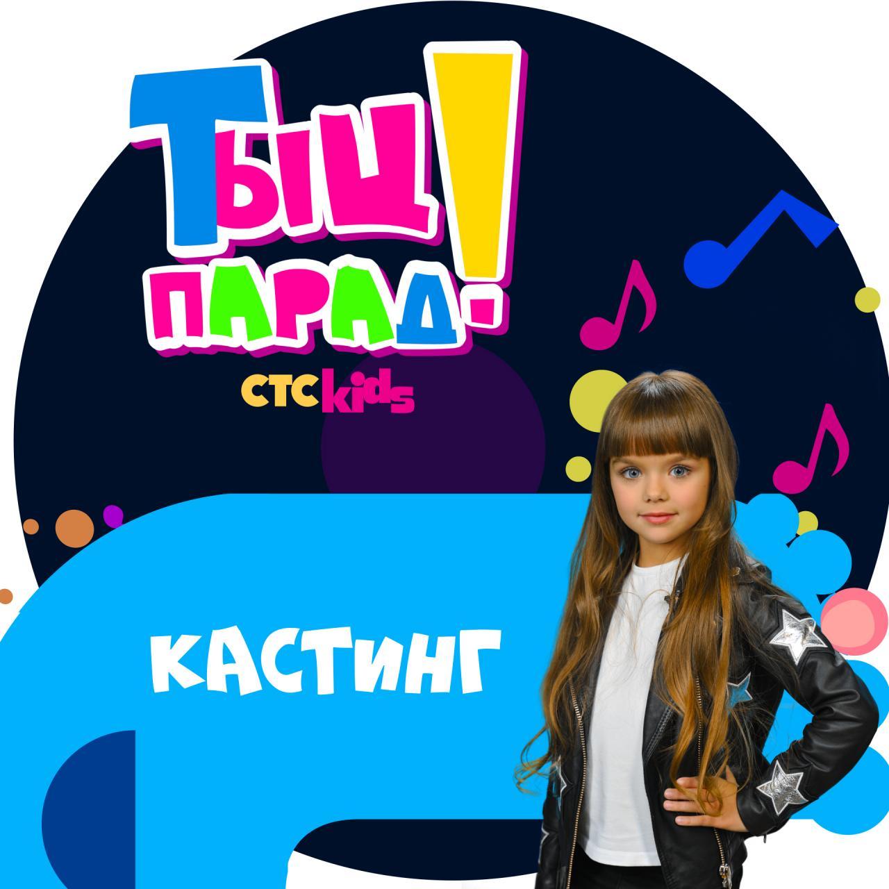 Детский телеканал СТС Kids объявляет всероссийский кастинг на телеведущего!