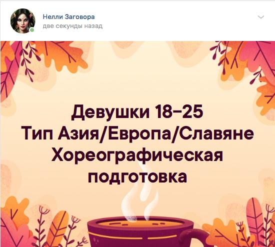 Кастинг косметическая брендовая компания мирового уровня, Москва