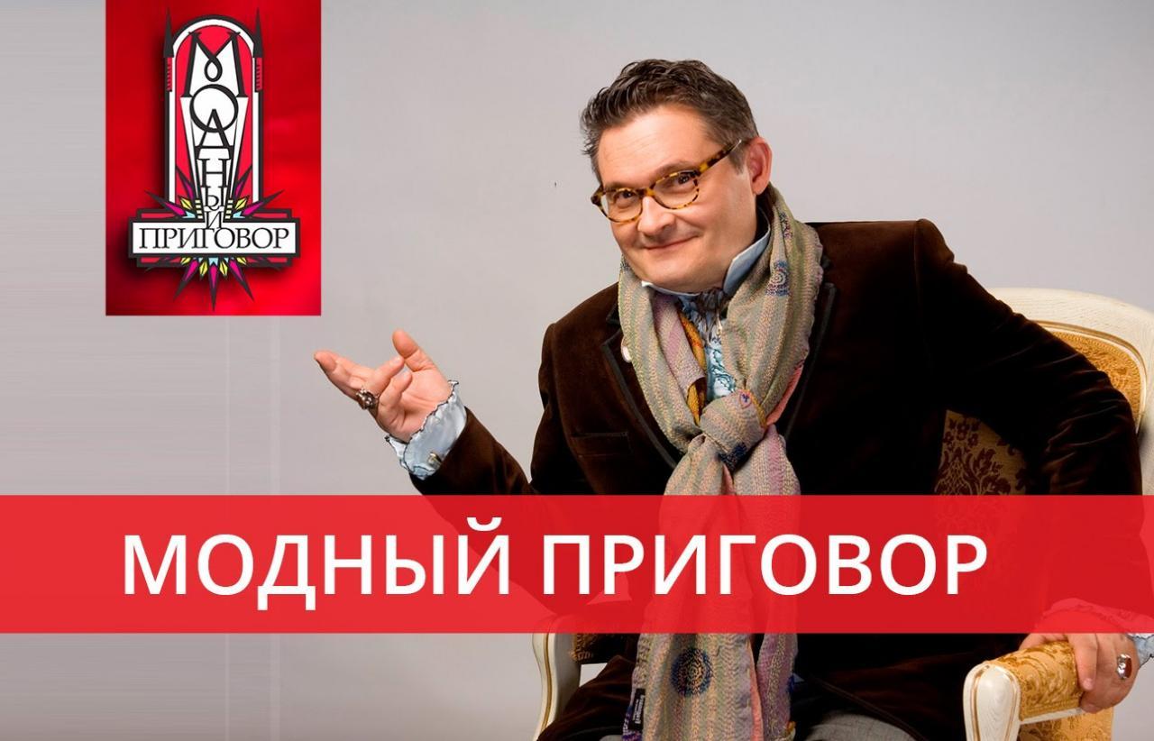 """14 марта ток-шоу """"МОДНЫЙ ПРИГОВОР""""."""