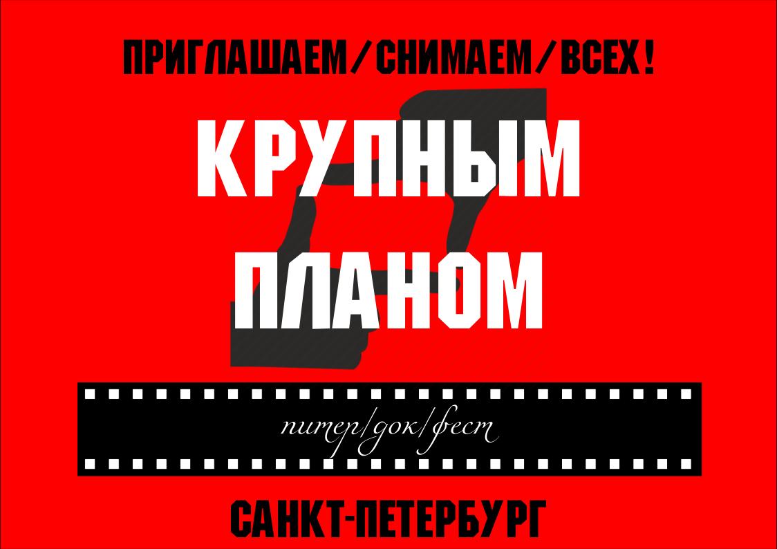 """Набор. Фильм""""Крупным планом"""". СПб."""
