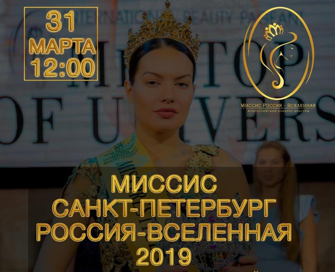 Миссис Санкт-Петербург Росси- ВСЕЛЕННАЯ 2019