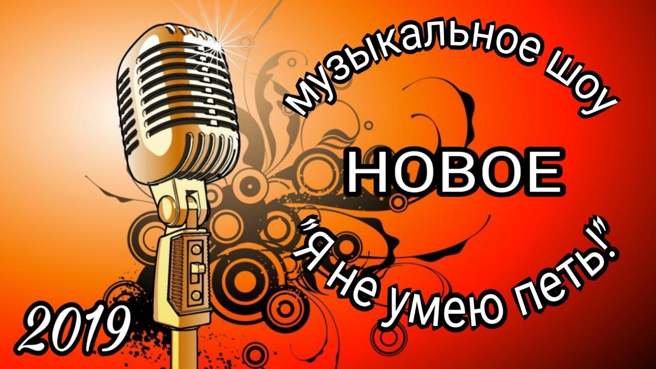 """19 марта новое музыкальное шоу """"Я НЕ УМЕЮ ПЕТЬ""""."""