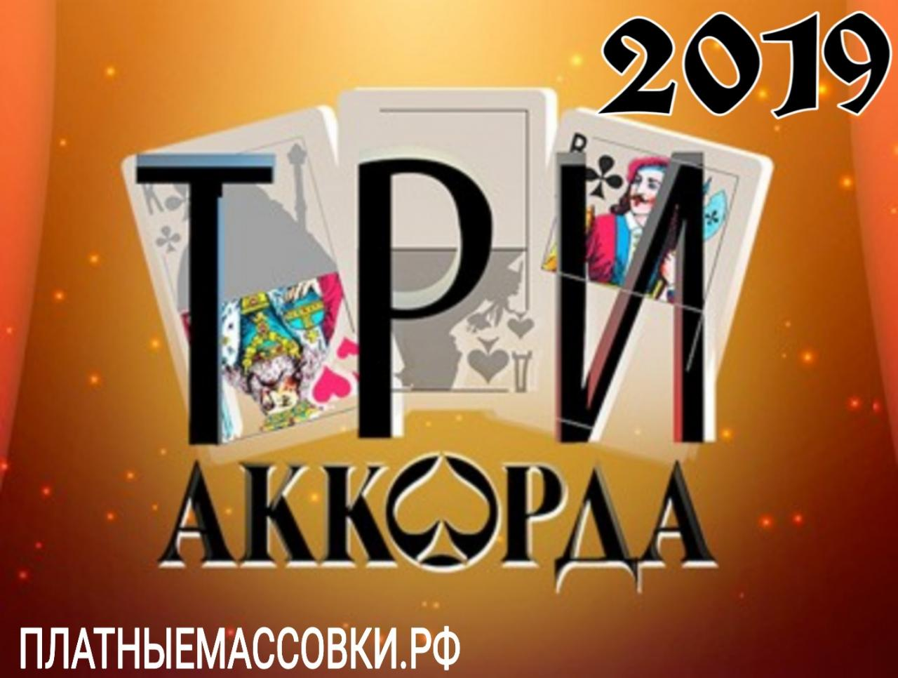 "20, 21 марта музыкальное шоу ""ТРИ АККОРДА""."