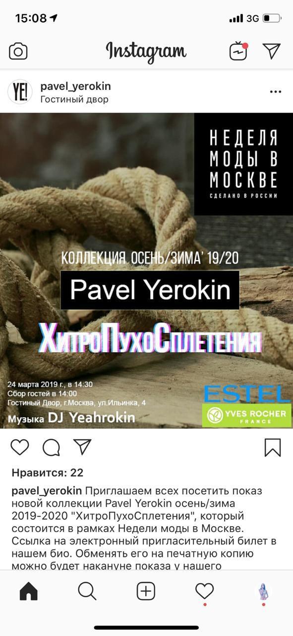 Кастинг Casting  на показ Pavel Yerokin ( Dr. 'E' )