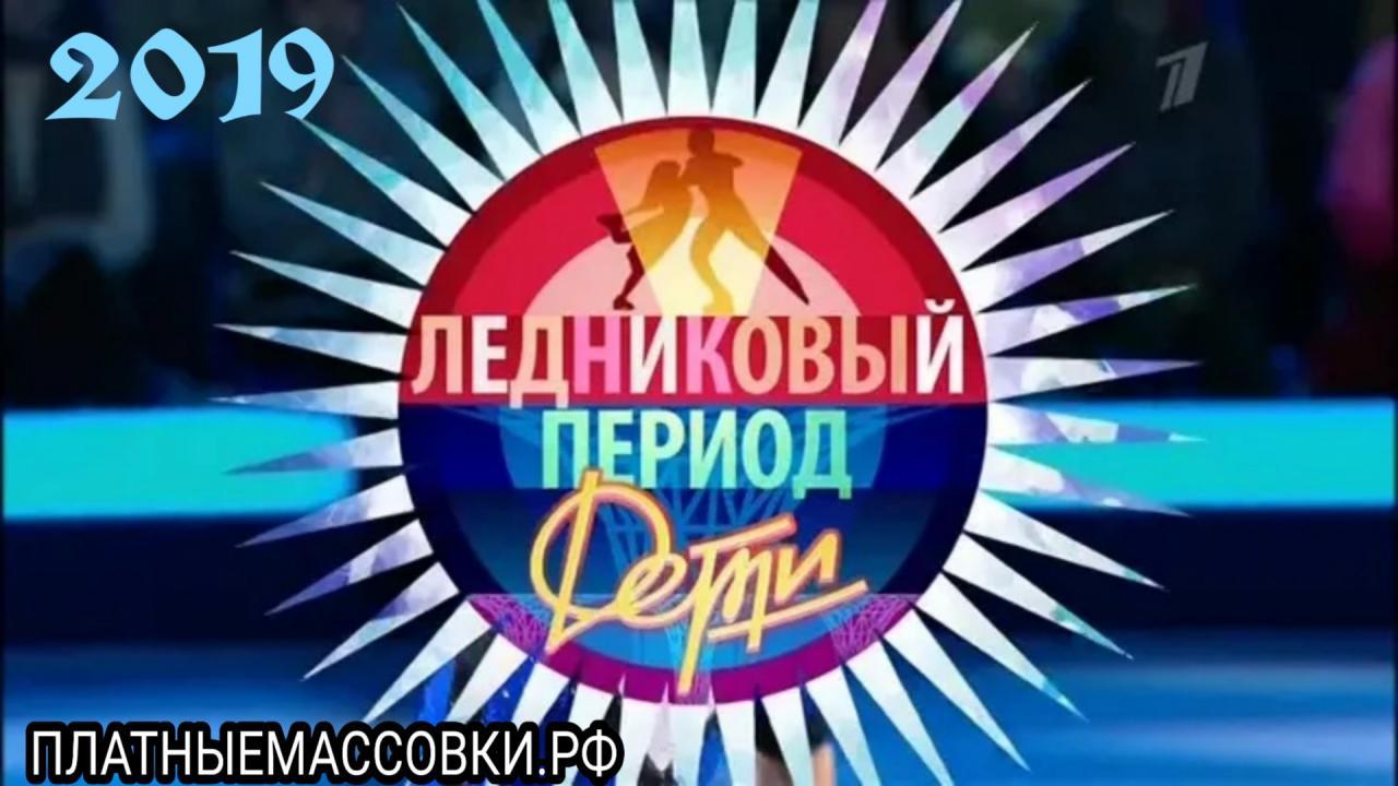 """25 марта шоу """"ЛЕДНИКОВЫЙ ПЕРИОД - ДЕТИ"""". Второй сезон."""