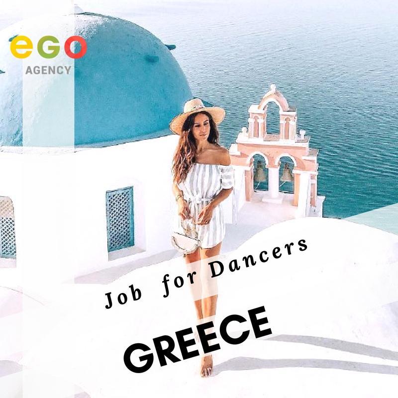 Работа танцовщицей в клубах Греции