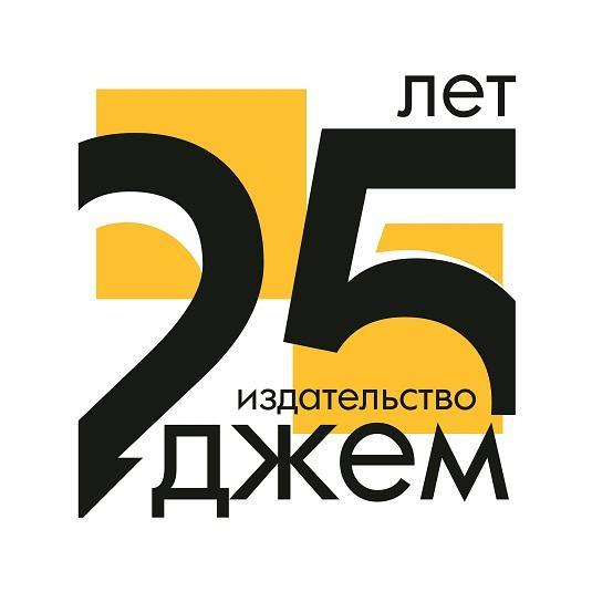 Музыкальное издательство ДЖЕМ
