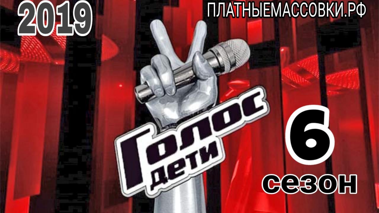 """26 апреля супер-шоу """"ГОЛОС-ДЕТИ 6"""". ФИНАЛ. ПРЯМОЙ ЭФИР."""