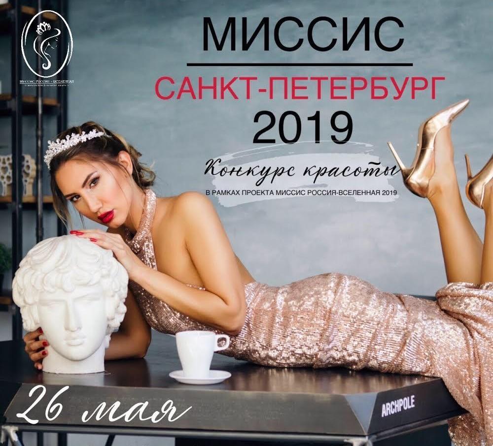 Кастинг МИССИС СПБ РОССИЯ-ВСЕЛЕННАЯ